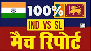 One Day ODI 3rd Match SL vs IND Who will win Today 100% Match Prediction
