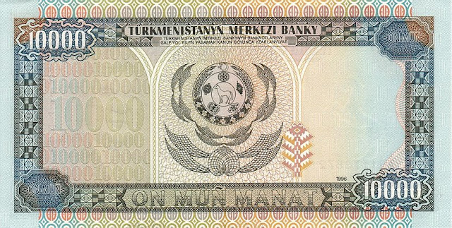 Turkmenistan Money 10000 Manat banknote 1996 State Emblem of Turkmenistan
