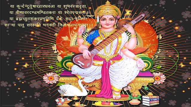 saraswati puja quotes, quotes on saraswati puja, saraswati puja quotes in hindi, saraswati puja quotes in english, happy saraswati puja quotes, quotes for saraswati puja, saraswati puja images with quotes, saraswati puja wishes, saraswati puja wishes images, basant panchami saraswati puja wishes, happy saraswati puja wishes, saraswati puja wishes in hindi, saraswati puja basant panchami wishes, saraswati puja greeting cards, wishes for saraswati puja, saraswati puja status, saraswati puja status in hindi, saraswati puja status hindi, saraswati puja whatsapp status, happy saraswati puja status in hindi, saraswati puja status in bengali, saraswati puja whatsapp status download, saraswati puja status for whatsapp