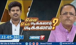 Enna Padikalam Engu Padikalam 22-05-2017 News 7 Tamil