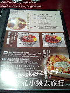 元祖橫丁菜單