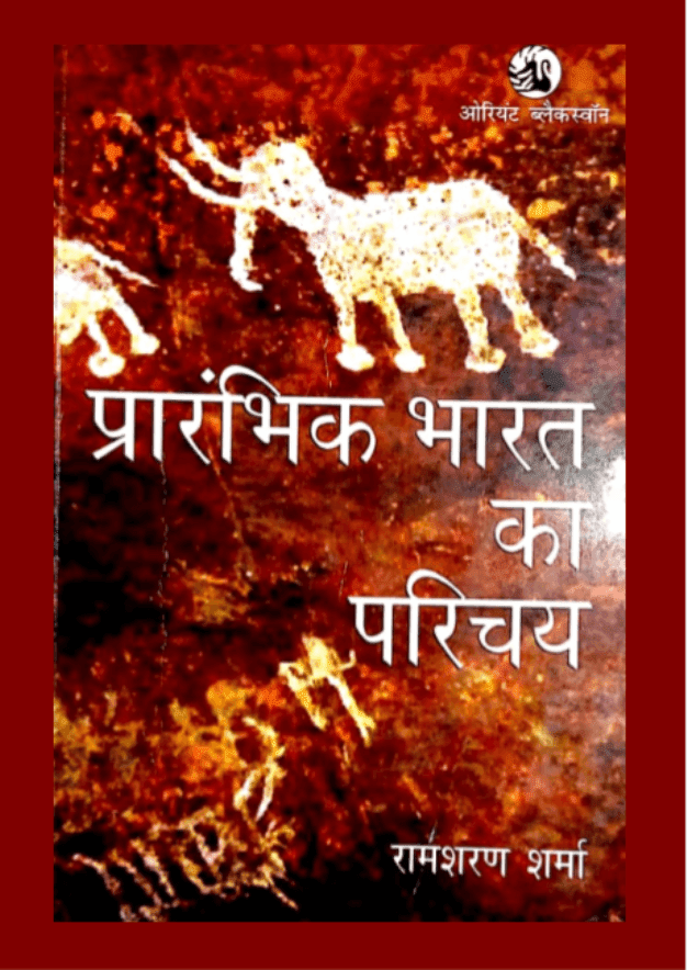 Introduction-to-Early-India-by-Ramsharan-Sharma-For-All-Competitive-Exam-Hindi-PDF-Book