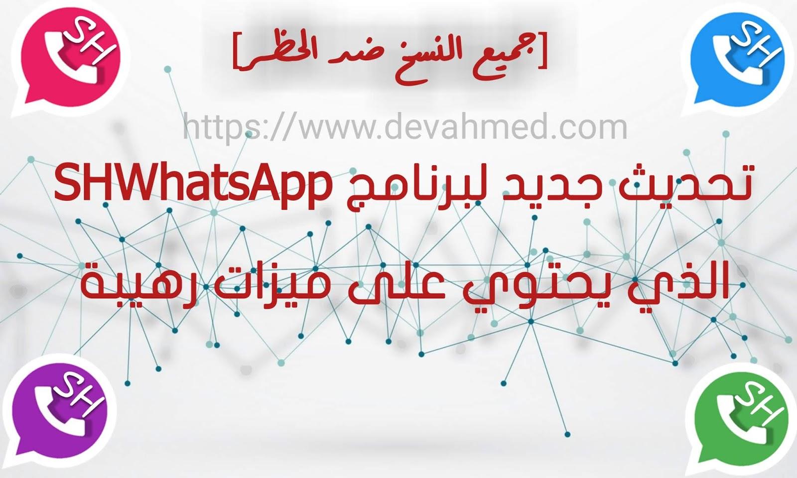 تحديث برنامج SHWhatsApp & WhatsApp+ V3.10