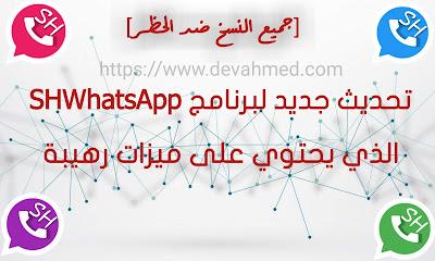 تحديث برنامج SHWhatsApp & WhatsApp+ V3.80