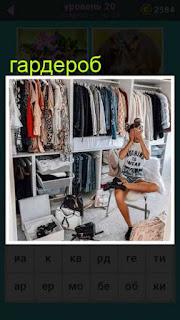 женщина сидит в своем гардеробе и не знает что выбрать 20 уровень 667 слов