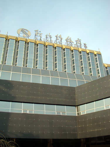 Hotel Accommodation in Beijing