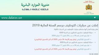 وزارة العدل : مباراة توظيف 380 منتدبا قضائيا الدرجة الثالثة (السلم 10)