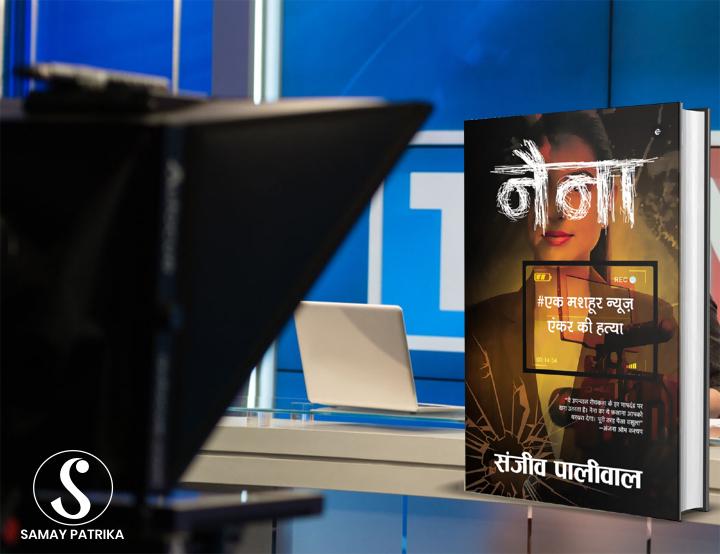 naina novel by sanjeev paliwal