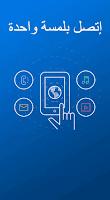 تطبيق هوت سبوت شيلد Hotspot Shield VPN للأندرويد 2019 - صورة لقطة شاشة (1)