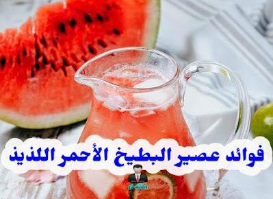 صور بطيخ احمر - صور دلاع - فوائد عصير البطيخ
