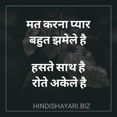 Mat Karna Pyar Bahut Jhamele Hai   Are Mat Karna Pyar Bahut Jhamele Hai   Haste Saath Hai Roote Akele Hai - Ansh Pandit Shayari