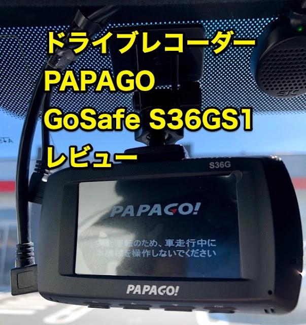 PAPAGO GoSafe S36GS1
