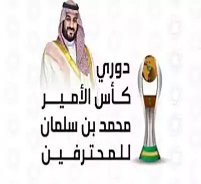 الغاء الدوري السعودي
