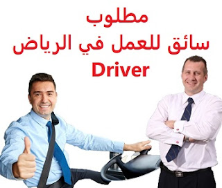 Driver is required to work in Riyadh  To work for an innovation group company in Riyadh  Experience: At least one year of work in the field Fluent in English Must have a valid driver's license  Salary: to be determined after the interview
