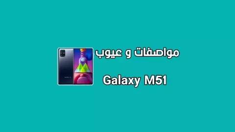 سعر و مواصفات SAMSUNG Galaxy M51 - مميزات و عيوب هاتف سامسونج جالاكسي ام 51