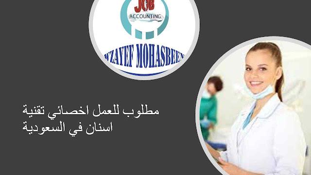 مطلوب للعمل اخصائي تقنية اسنان في السعودية