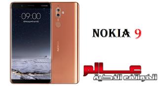 هاتف نوكيا Nokia 9