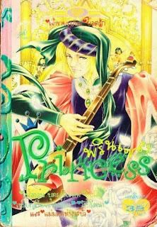 Princess เล่ม 2