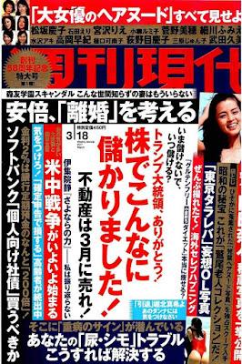 [雑誌] 週刊現代 2017年03月18日号 [Shukan Gendai 2017-03-18] Raw Download