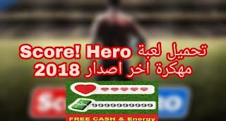 تحميل لعبة Score! Hero مهكرة اخر اصدار للاندرويد   Score! Hero Hack