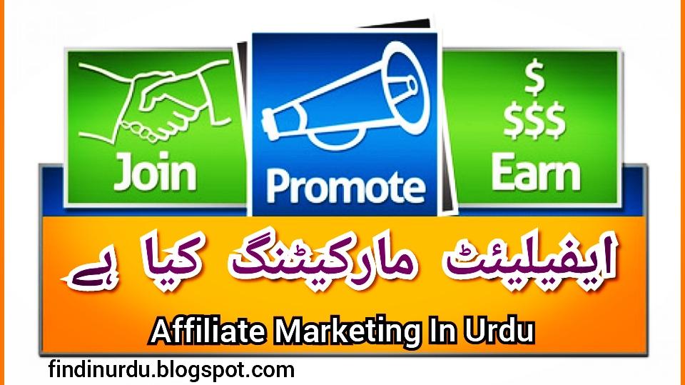 Affiliate Marketing Meaning In Urdu