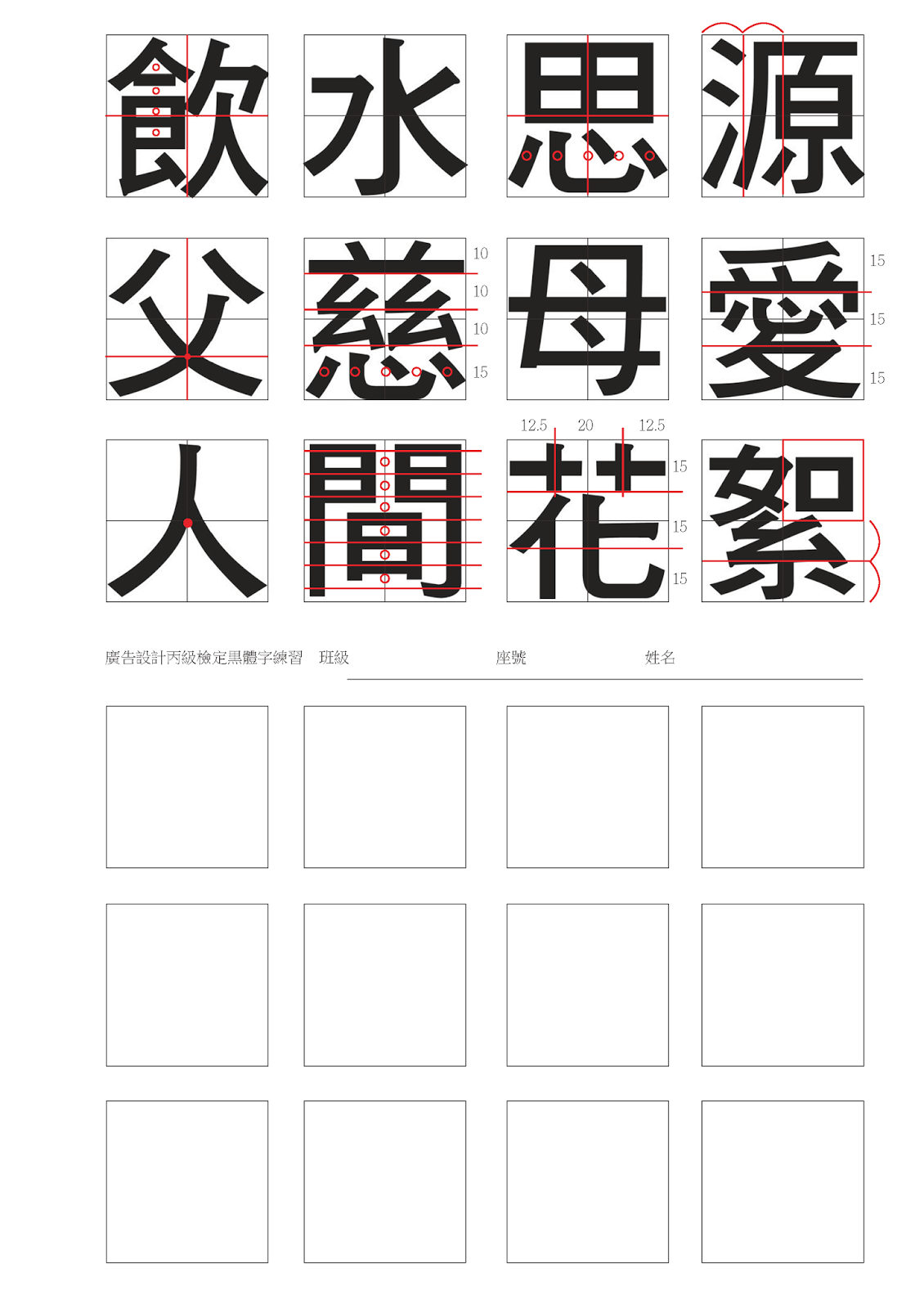 馬克教學網: 中文宋體字、黑體字架構秘笈