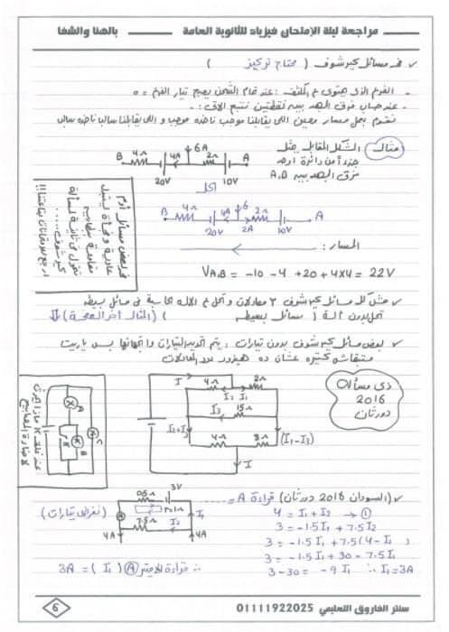 مراجعة فيزياء ثالثة ثانوي | نظام جديد 6