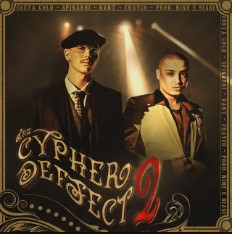 The Cypher Deffect 2 - Costa Gold ft. Kant e Spinardi
