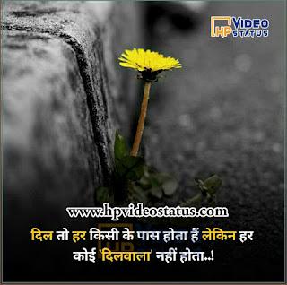 Best Whatsapp Status On Love In Hindi, Love Hindi Quotes