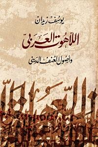 كتاب اللاهوت العربي وأصول العنف الديني pdf