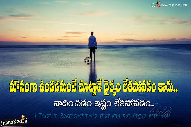 telugu quotes, daily life quotes in telugu, famous life whats app viral life changing quotes