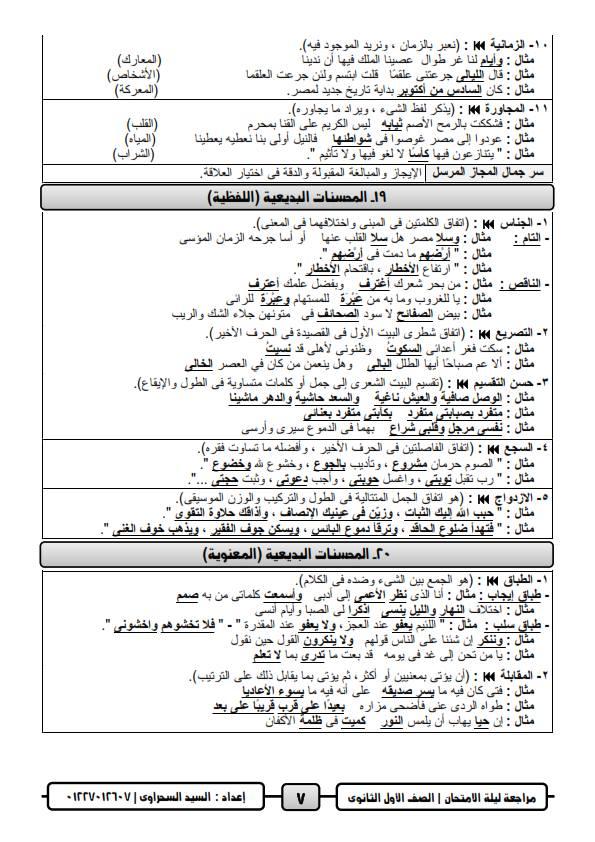 مراجعة ليلة امتحان اللغة العربية للصف الاول الثانوي ترم ثاني أ/ السيد السحراوي 7