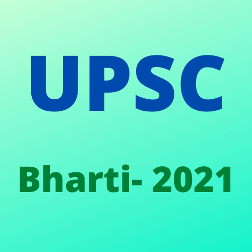 Union Public Service Commission (UPSC) Engineering Service Bharti 2021- संघ लोक सेवा आयोग (यूपीएससी) इंजीनियरिंग सेवा भर्ती  2021