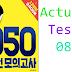 Listening TOEIC 950 Practice Test Volume 1 - Test 08