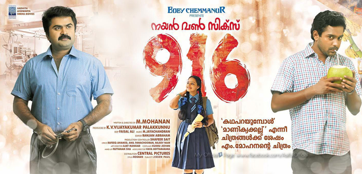 asif ali 916 malayalam movie review