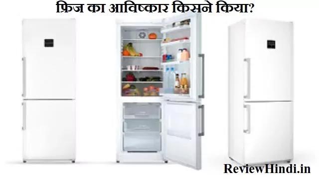 फ्रिज का आविष्कार किसने किया ?