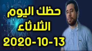 حظك اليوم الثلاثاء 13-10-2020 -Daily Horoscope