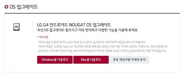 LG G4 Nougat Update