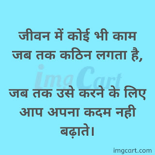 Life Quotes Image Free Download in Hindi