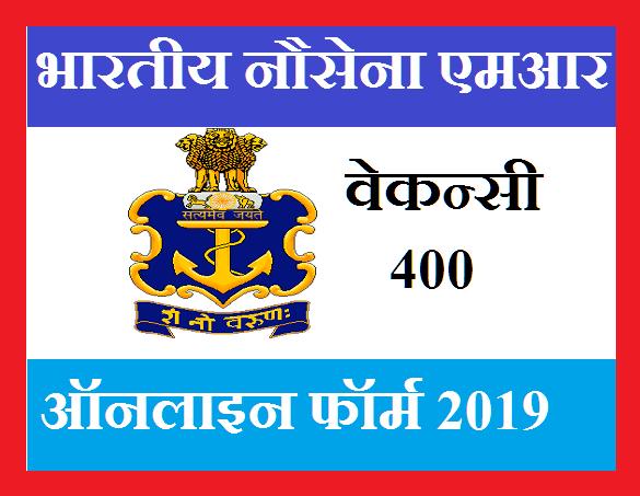 indian navy mr online form 2019