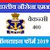 Indian Navy MR Online Form 2019 Vacancy 400 Date 23 November 2019