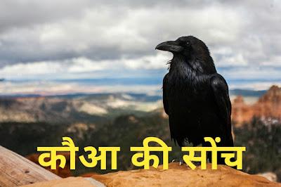 कहानी- कौआ की सोंच-moral story in hindi for class 6