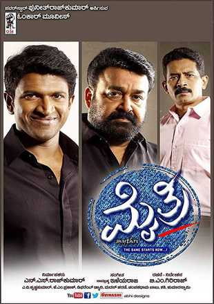 Mythri 2015 Hindi Dubbed Movie Download DVDRip 720p
