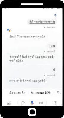 How to change name in Google assistant