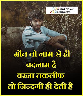 Life Quotes, Life Quotes In Hindi, Life Quotes In Hindi Images, Sad Life Quotes In Hindi, Best Life Quotes In Hindi, positive life quotes,