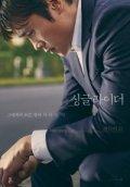Film Single Rider (2016) Full Korea Movie DVDRip