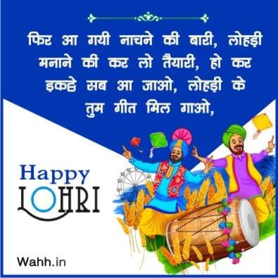 Happy-Lohri-Wishes-Shayari-Hindi
