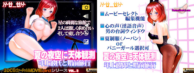 Love Live - Maki Hentai 3D