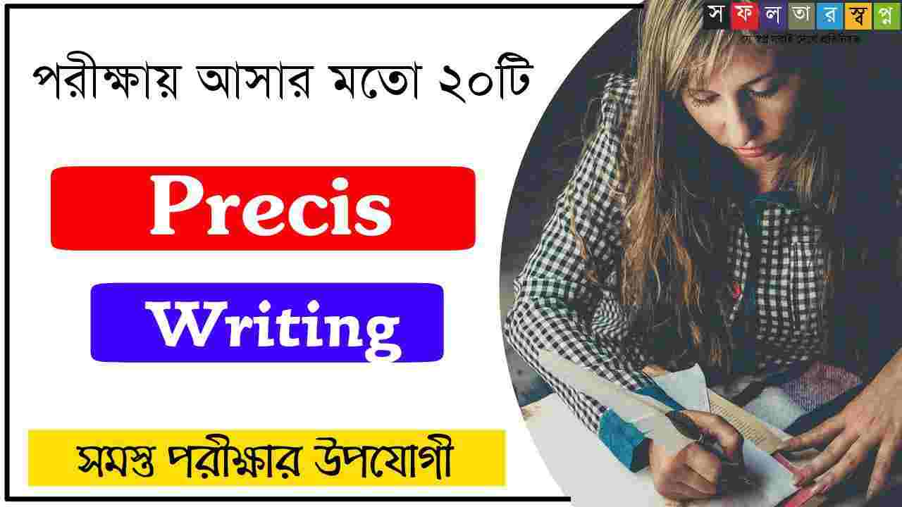 Best Precis Writing Examples and Solution PDF Book Download