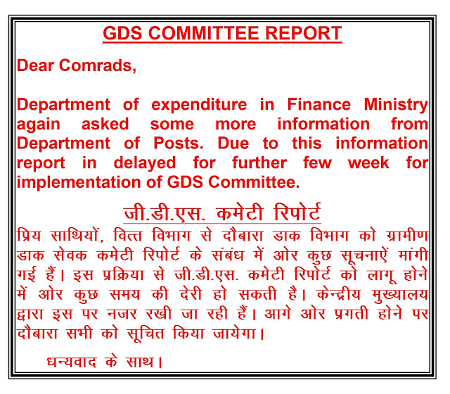 GDS COMMITTEE REPORT